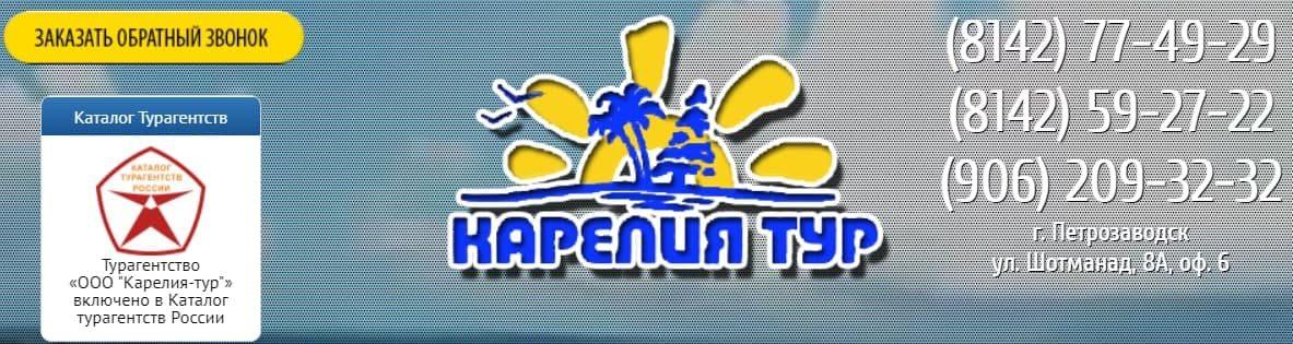 Карелия - Тур